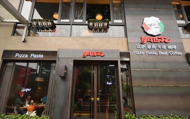 比萨加盟哪个品牌好-萨贝尔意式餐厅