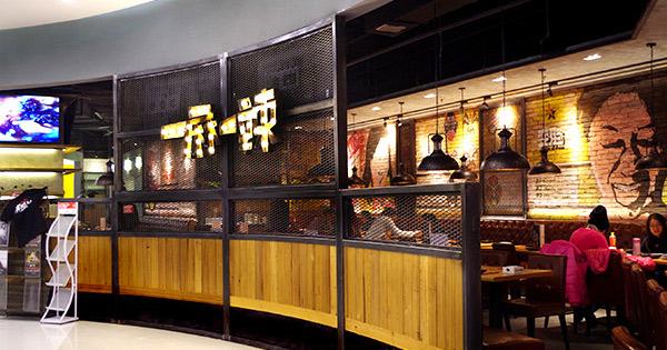 2014年餐饮加盟店10大品牌第四、一麻一辣麻辣香锅