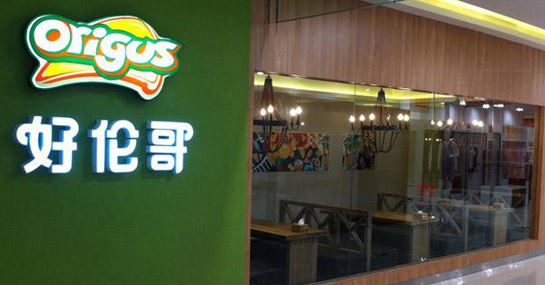 2014年餐饮加盟店10大品牌第二、好伦哥:自助式比萨主题餐厅