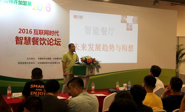 智能餐厅未来发展趋势与构想 人人湘CEO穆剑