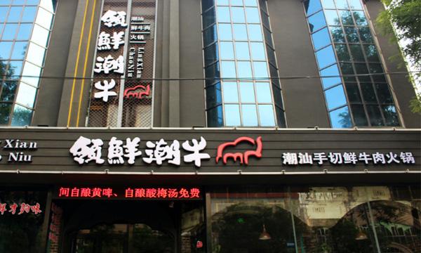 中华餐饮网 餐饮资讯 餐饮动态 潮汕牛肉火锅加盟排行榜  广州海记