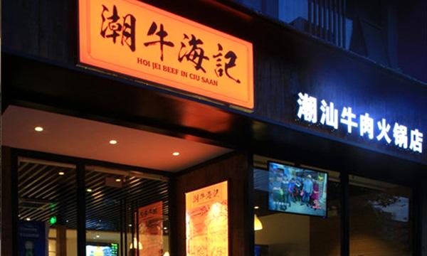 中华餐饮网 餐饮资讯 餐饮动态 潮汕牛肉火锅加盟排行榜  上海今年牛