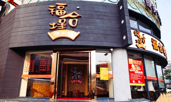 潮汕牛肉火锅加盟排行榜【福合埕牛肉火锅】
