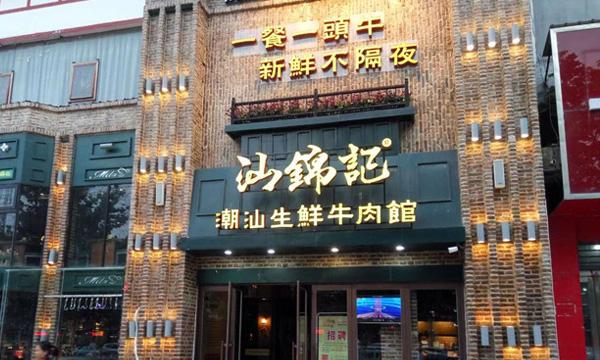 潮汕牛肉火锅加盟排行榜【汕锦记潮汕生鲜牛肉馆】