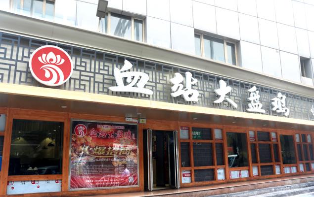 主题餐厅加盟店排行榜【血站大盘鸡】