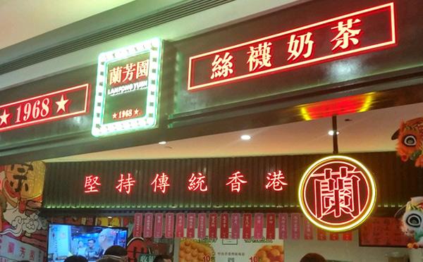 港式奶茶加盟店10大品牌【兰芳园】