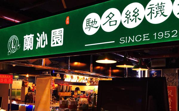 港式奶茶加盟店10大品牌【兰沁园】