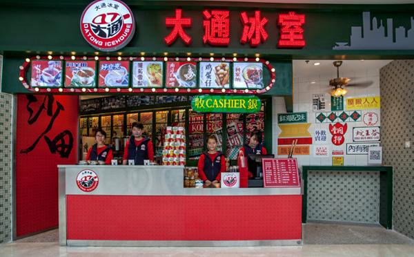 港式奶茶加盟店10大品牌【大通冰室】