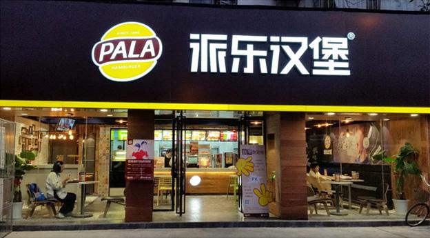汉堡加盟店10大品牌:【派乐汉堡】