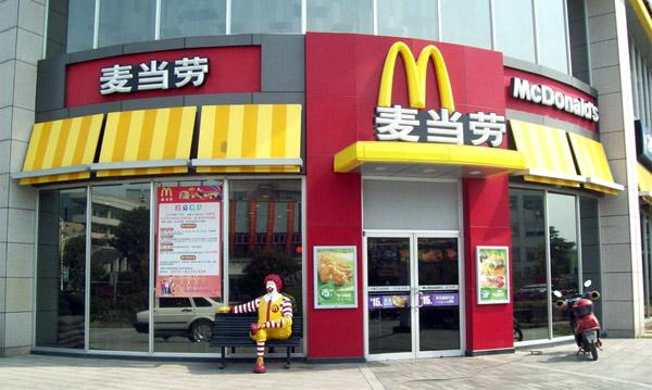 麦当劳汉堡加盟