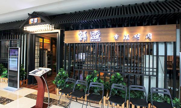 韩国料理加盟连锁店10大品牌【韩盛烤肉】