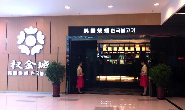 韩国料理加盟连锁店10大品牌【权金城烤肉】