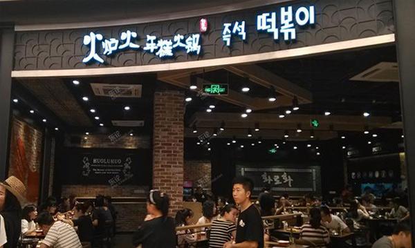 韩国料理加盟连锁店10大品牌【火炉火年糕火锅】
