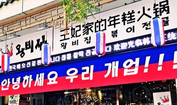 韩国料理加盟连锁店10大品牌【王妃家的年糕火锅】