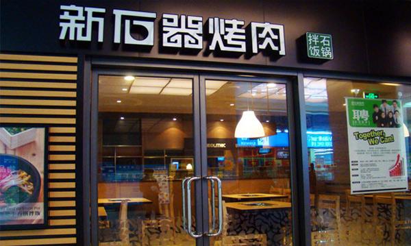 韩国料理加盟连锁店10大品牌【新石器烤肉】