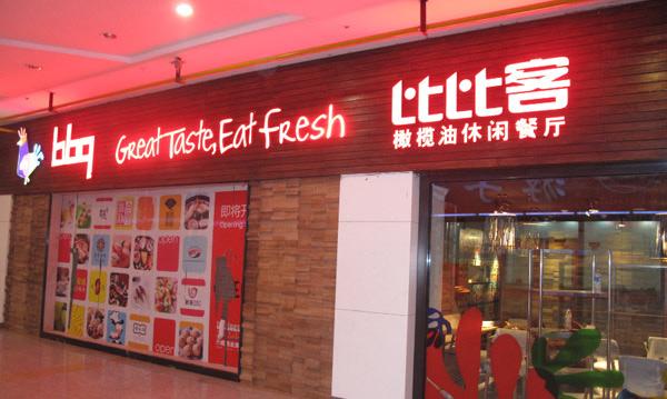 韩国料理加盟连锁店10大品牌【比比客炸鸡】