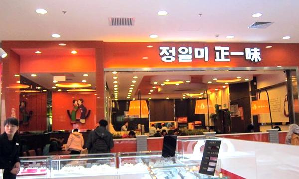 韩国料理加盟连锁店10大品牌【正一味】