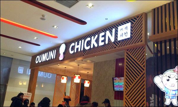 韩国炸鸡加盟店排行榜【oumuni韩式炸鸡】