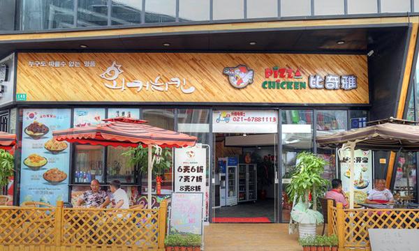 韩国炸鸡加盟店排行榜【比奇雅炸鸡比萨】
