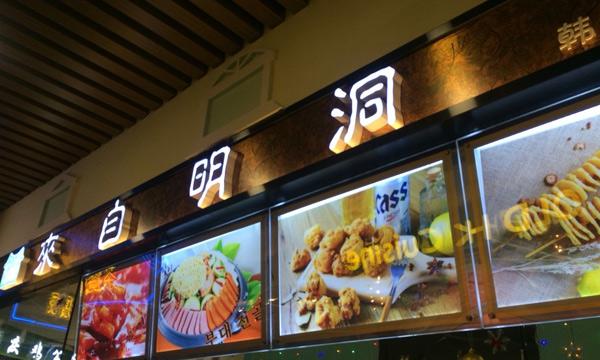 韩国炸鸡加盟店排行榜【来自明洞炸鸡】