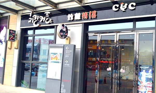 韩国炸鸡加盟店排行榜【chicken couple(炸鸡情侣)炸鸡】