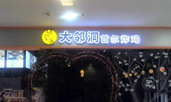 韩国炸鸡加盟店排行榜【大邻洞韩国炸鸡】
