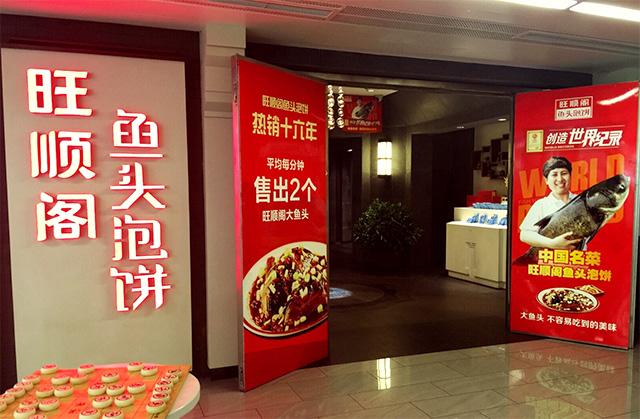 2014年餐饮加盟店10大品牌第十、旺顺阁鱼头泡饼