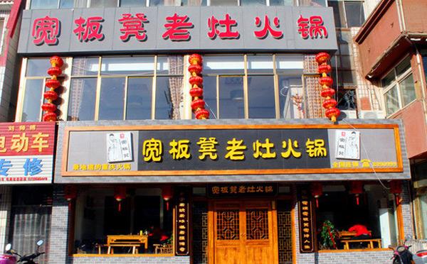 重庆老火锅加盟哪家好-宽板凳老灶火锅