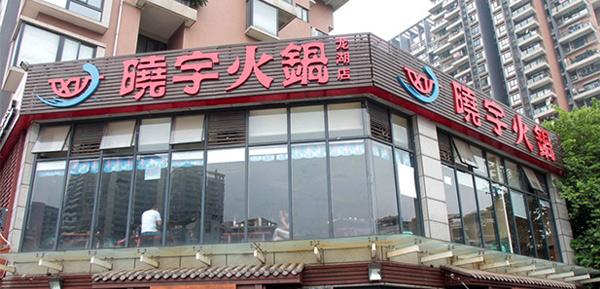 重庆宇晓火锅加盟连锁品牌