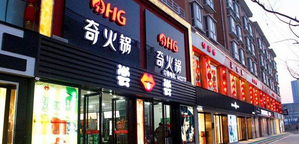重庆奇火锅加盟连锁品牌