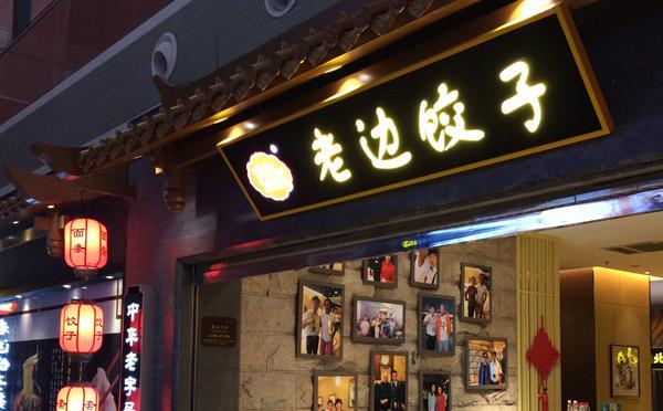饺子馆加盟排行榜-老边饺子