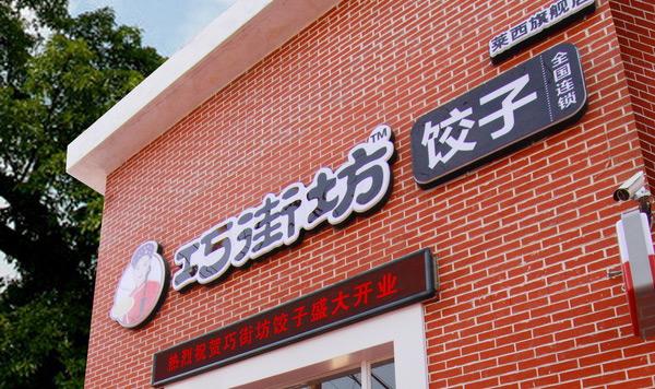 饺子馆加盟排行榜-巧街坊饺子