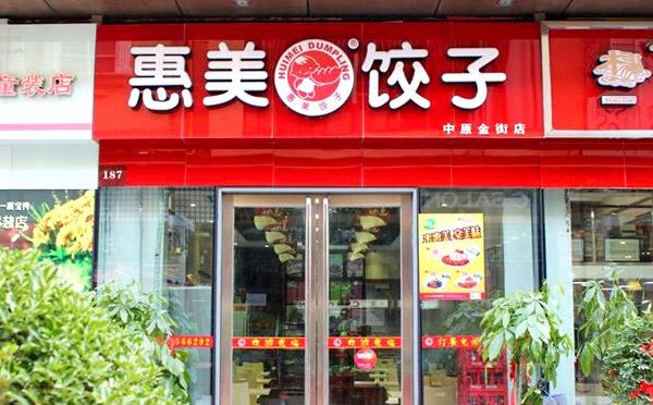 饺子馆加盟排行榜-惠美饺子
