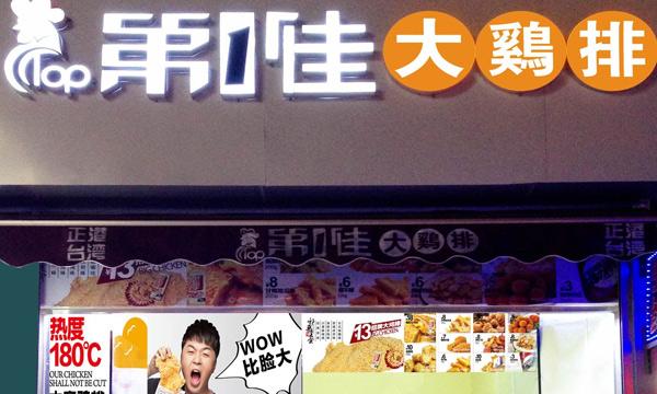 鸡排加盟店排行榜【第一佳大鸡排】