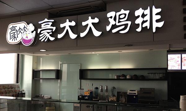 鸡排加盟店排行榜【豪大大鸡排】