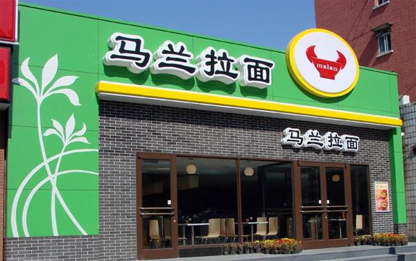 马兰拉面中式快餐加盟