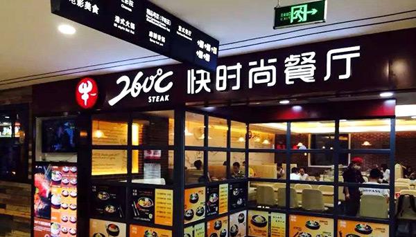 中式快餐加盟店10大品牌【260度快时尚餐厅】