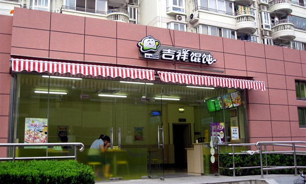 吉祥馄饨中式快餐加盟