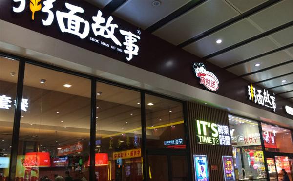 粥面故事快餐加盟店10大品牌