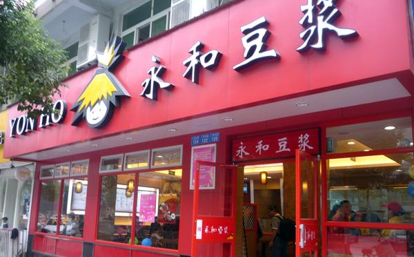 永和豆浆快餐加盟店10大品牌