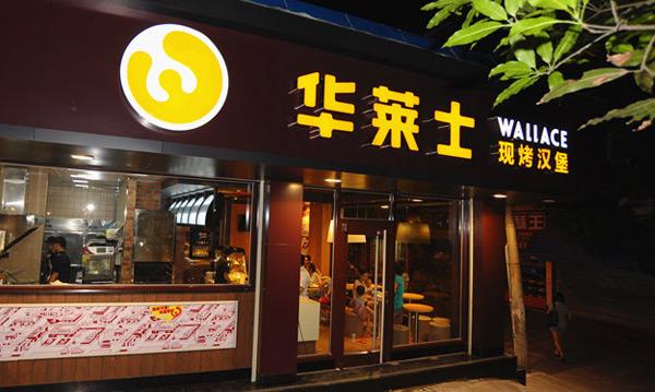 华莱士快餐加盟店10大品牌