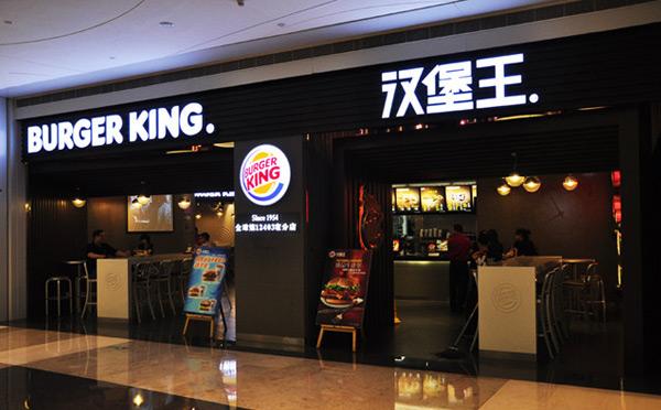 汉堡王快餐加盟店10大品牌