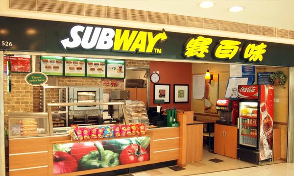 赛百味快餐加盟店10大品牌