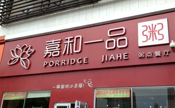 嘉和一品快餐加盟店10大品牌