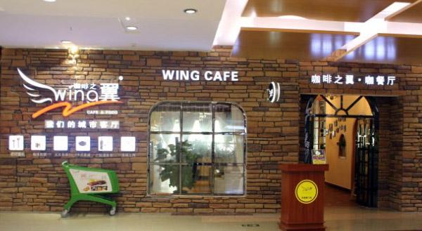 咖啡加盟店10大品牌【咖啡之翼】