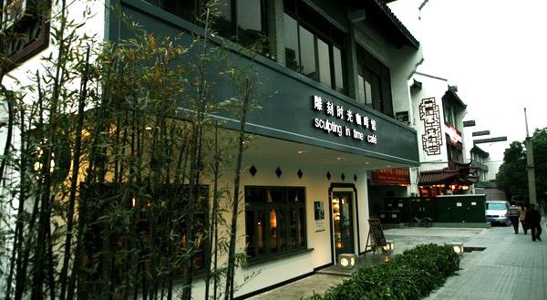 咖啡加盟店10大品牌【雕刻时光咖啡】