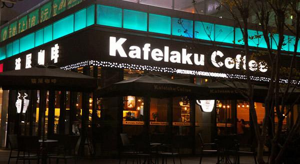 咖啡加盟店10大品牌【猫屎咖啡】