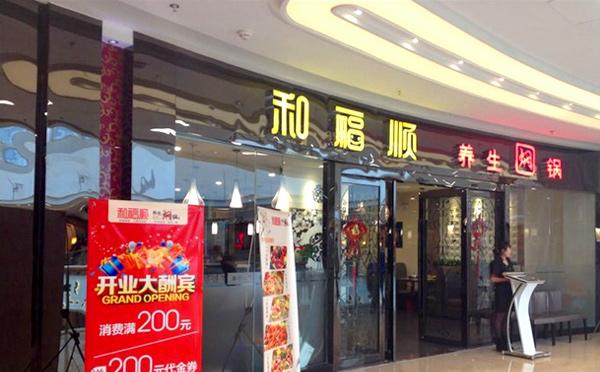 三汁焖锅加盟店10大品牌【和福顺三汁焖锅】