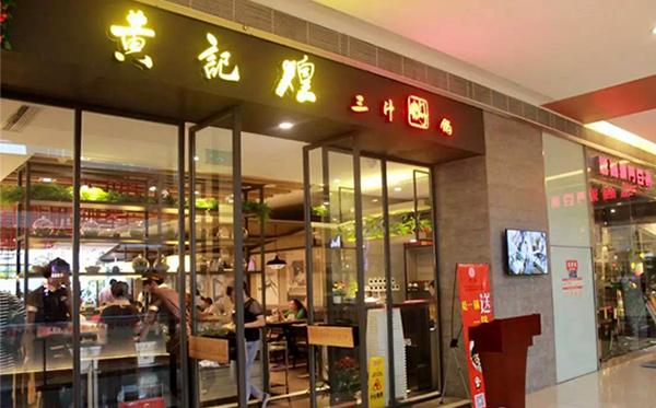 三汁焖锅加盟店10大品牌【黄记煌三汁焖锅】