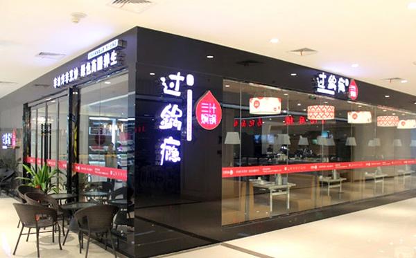 三汁焖锅加盟店10大品牌【过锅瘾三汁焖锅】